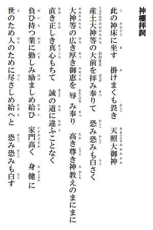 kamidanahaishi